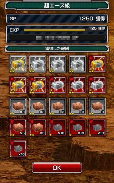共通パーツ★3ドロップ