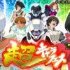 ガンロワ 超キャラフェスは5月11日(金)15時開始!