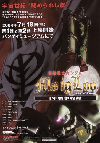 ガンダム映画 MS IGLOO 1年戦争秘録ポスター