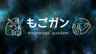 ガンロワ エピソードメモリー攻略編成