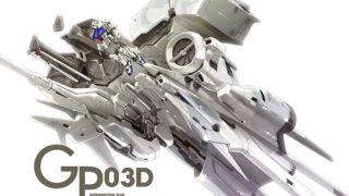 デンドロビウム 機動戦士ガンダム0083に登場した浪漫機体の魅力