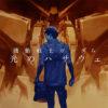 閃光のハサウェイ 劇場3部作としてアニメ映像決定