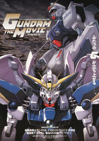 ガンダム映画 0第08MS小隊ミラーズ・リポート・ガンダムW Endless Waltz特別編ポスター