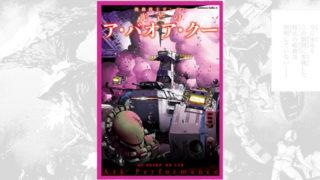 光芒のア・バオア・クーは読み応えのある読み切り短編漫画