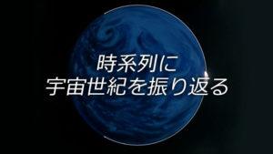 ガンダムの宇宙世紀を時系列順にわかりやすく整理した